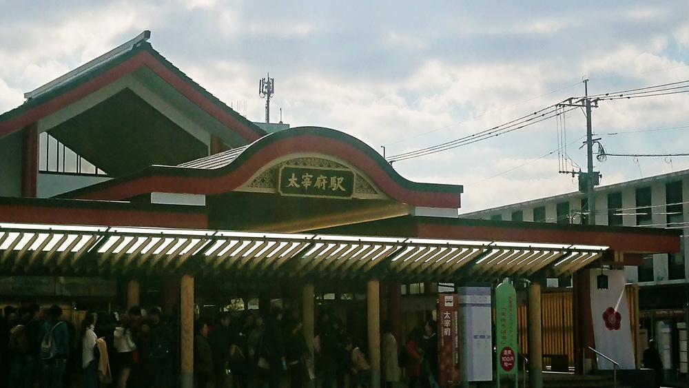 太宰府駅外観