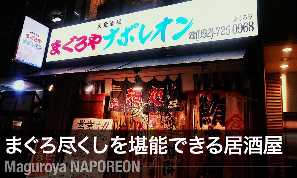 福岡赤坂「まぐろやナポレオン」