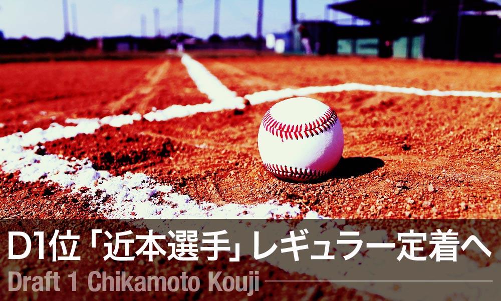 阪神D1位 近本選手