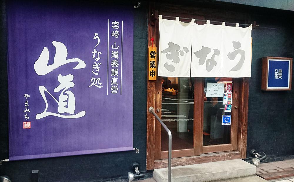 薬院にあるうなぎのお店「うなぎ処 山道」