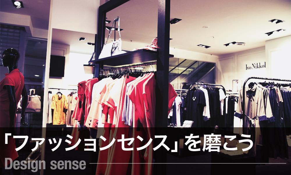 「デザインセンス」がないなら「ファッションセンス」を磨こう