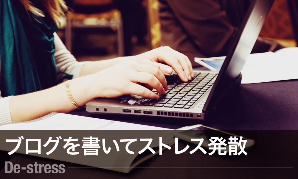 ブログを書くことが、ストレス発散