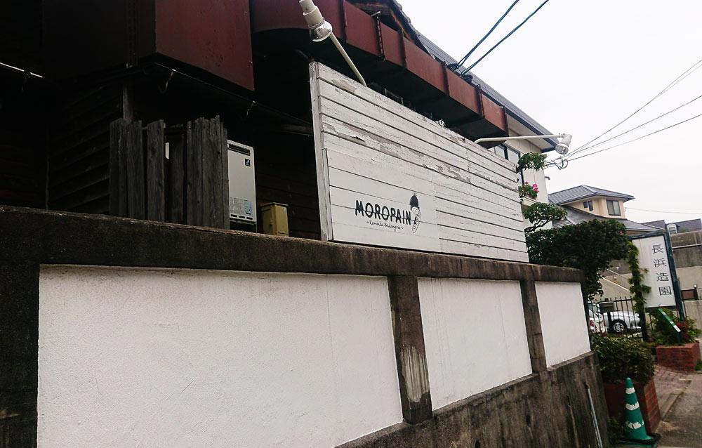 古民家を改装した建物の看板