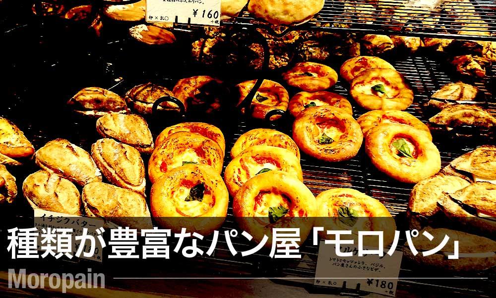 福岡平尾【モロパン】