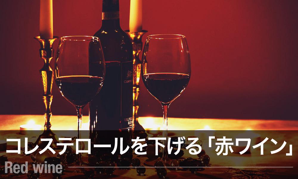 コレステロールを下げたい時は「赤ワイン」