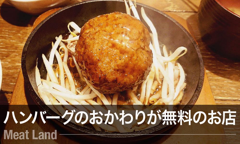 福岡天神の【ミートランド】 はハンバーグがおかわりできる