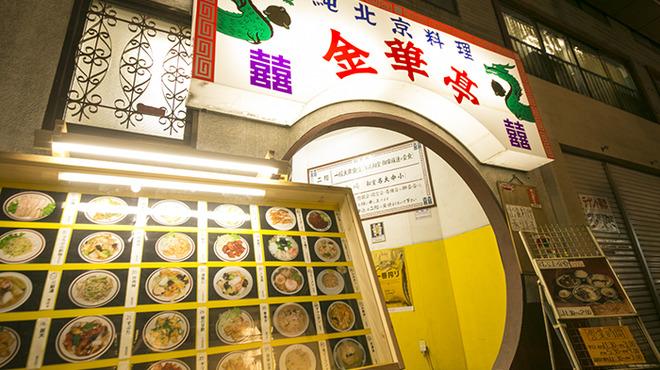 中華料理店「金華亭」
