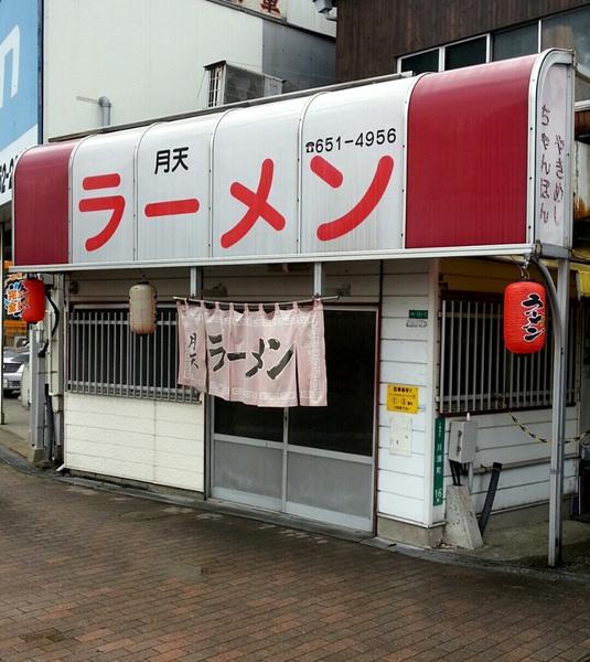 北九州のラーメン店「月天」
