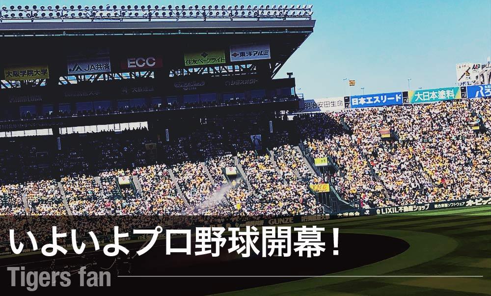 プロ野球開幕、福岡の阪神ファン