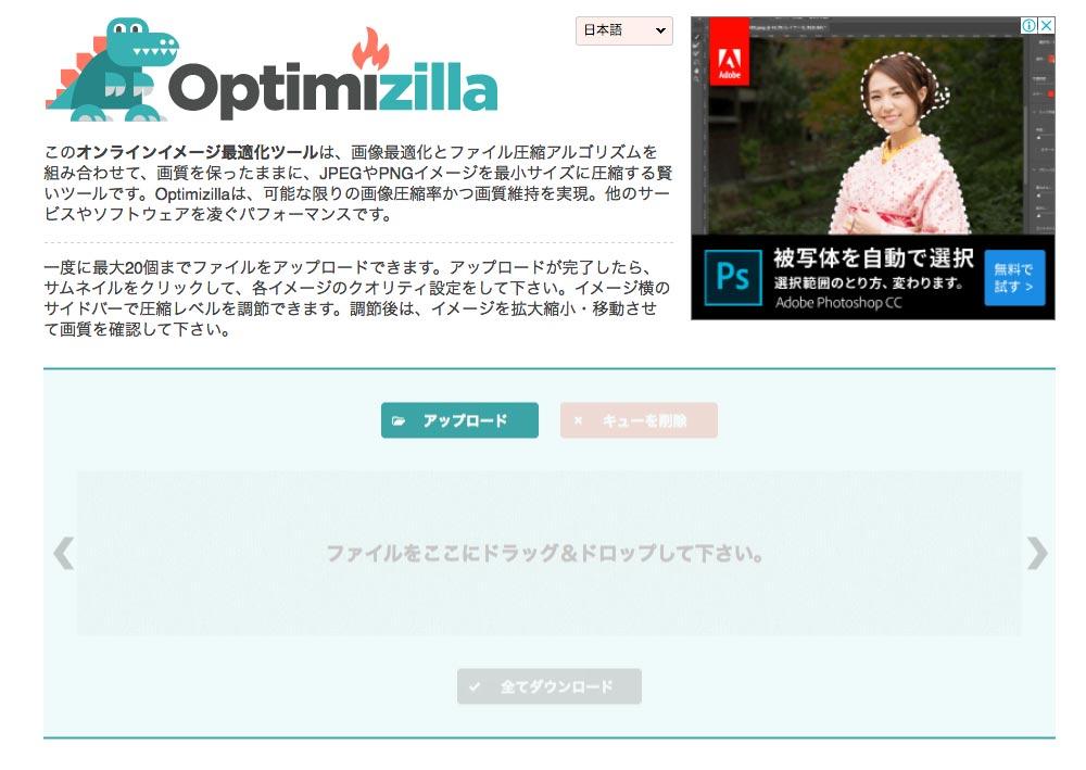 「Optimizilla」は画像をドラッグ&ドロップするだけで画像を軽くできます。
