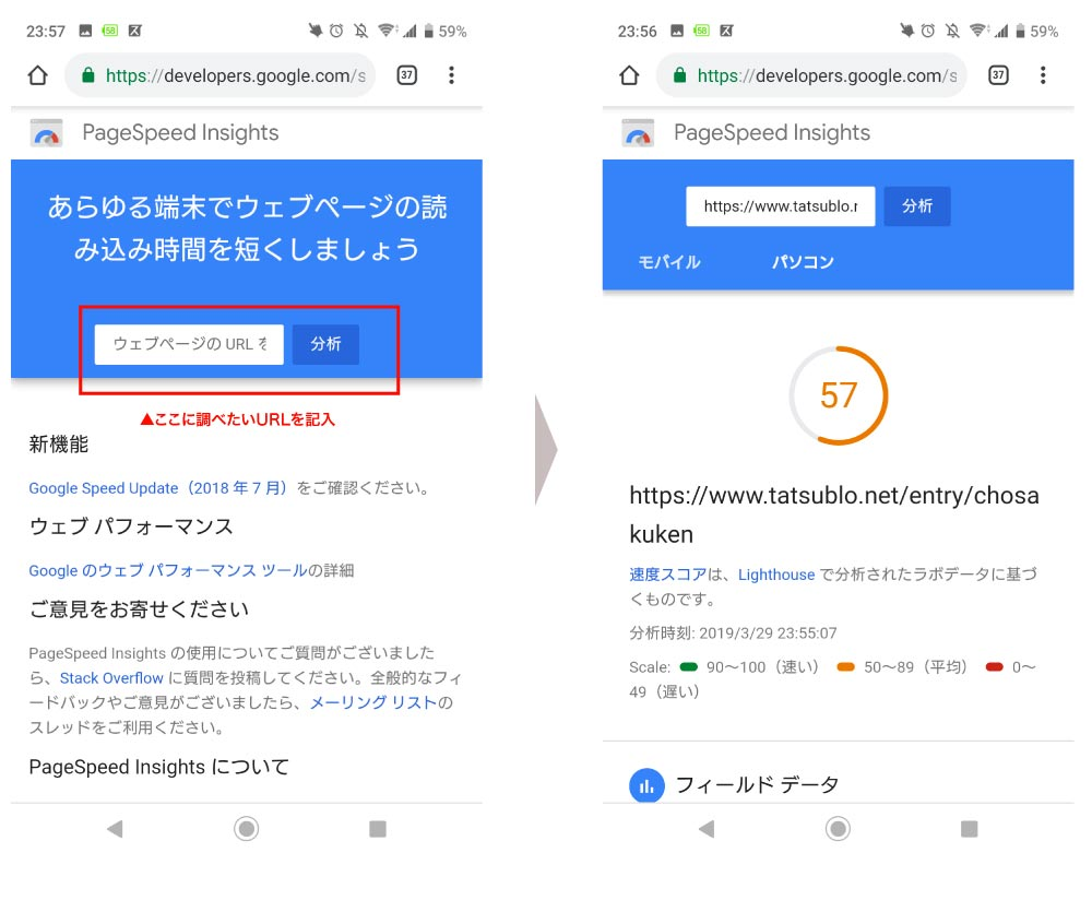 「PageSpeed Insights」