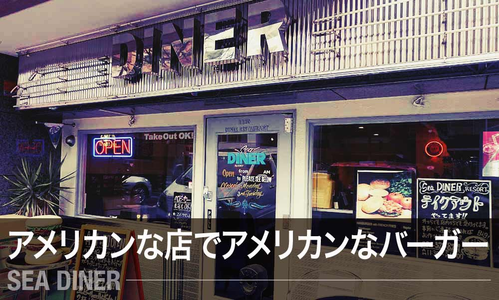 福岡高宮のアメリカンなお店「シーダイナー」