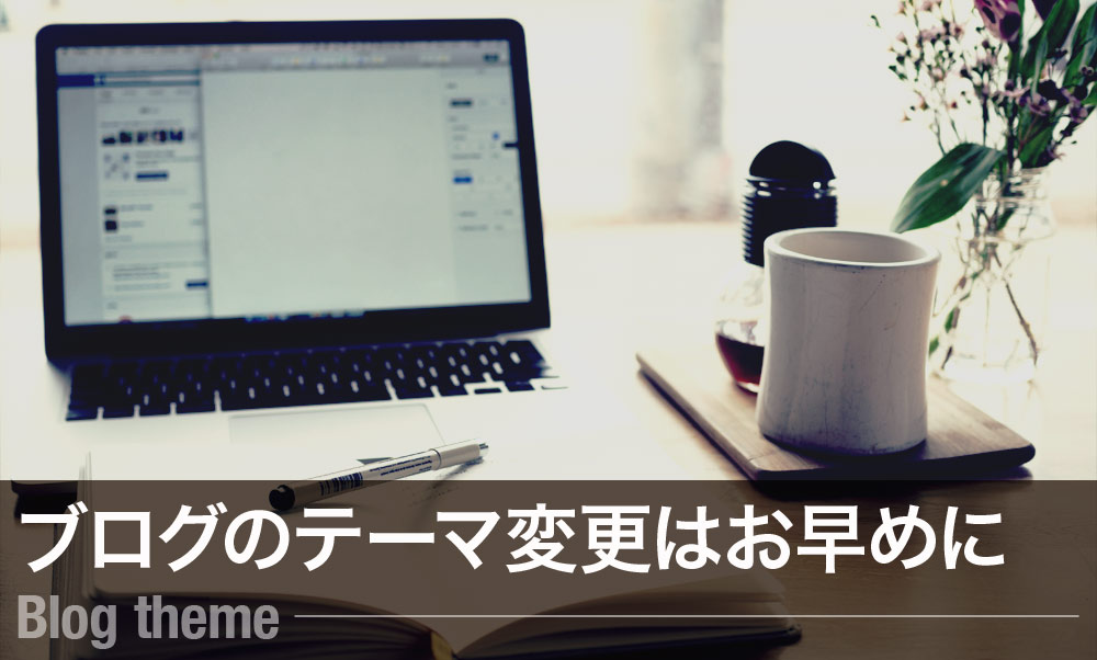 はてなブログ【ブログテーマ】を変更
