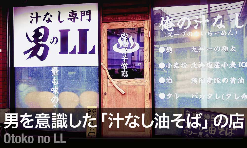 福岡大橋の油そば【汁なし専門 男のLL】
