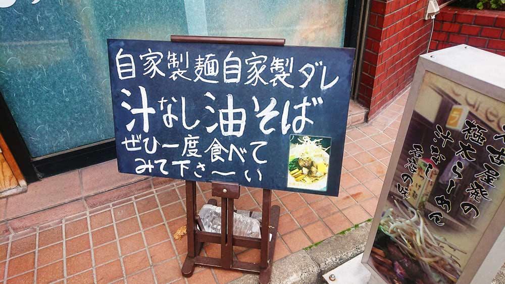 「汁なし専門 男のLL」