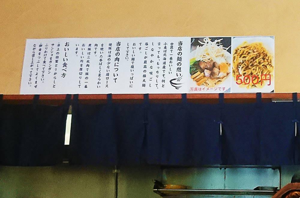 壁には「おいしい食べ方」も書いてある