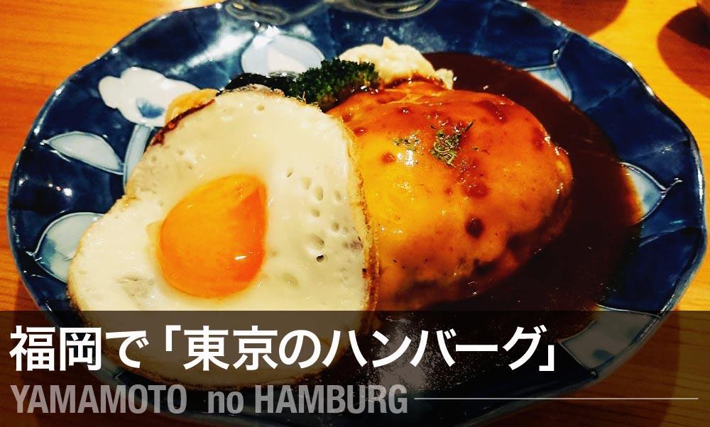 福岡初出店のお店で「東京のハンバーグ」