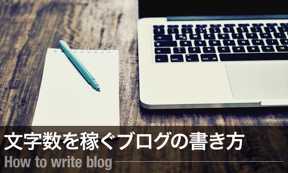 ブログ記事の書き方、文字数を稼げる方法
