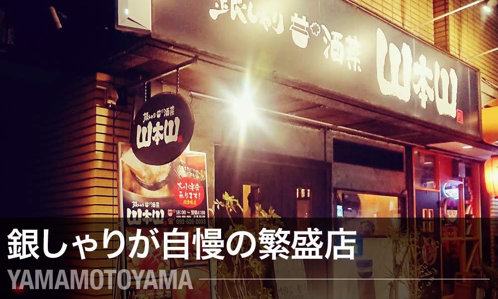 平尾の居酒屋「銀しゃり酒菜 山本山」