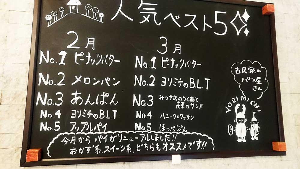 店内の黒板には人気のパンランキング