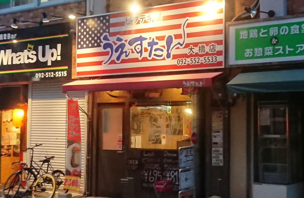 アメリカを意識したお店