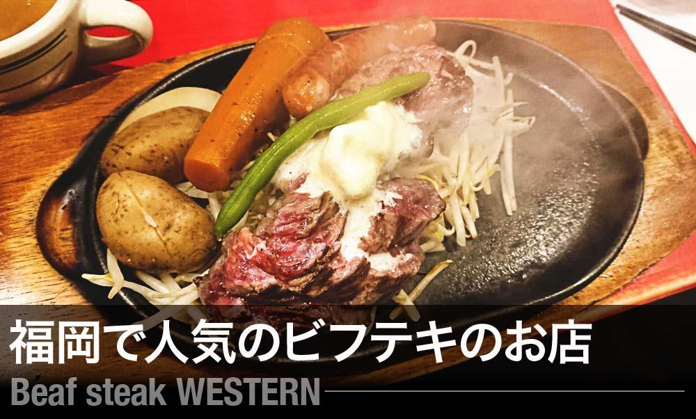 福岡で人気のビフテキ専門店