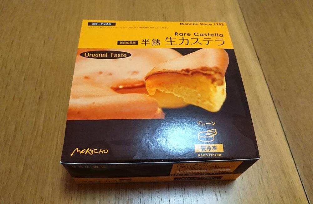 半熟生カステラ実食
