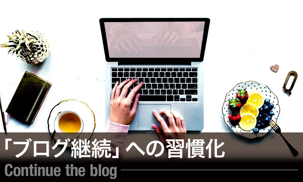 【ブログ継続】には「ブログの習慣化」