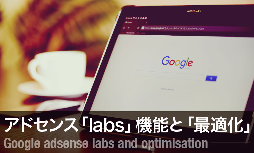 googleアドセンスの【labs】機能と【最適化】
