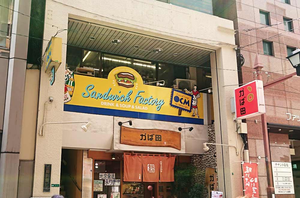 OCMは明太子販売店「かば田」の2階にあります