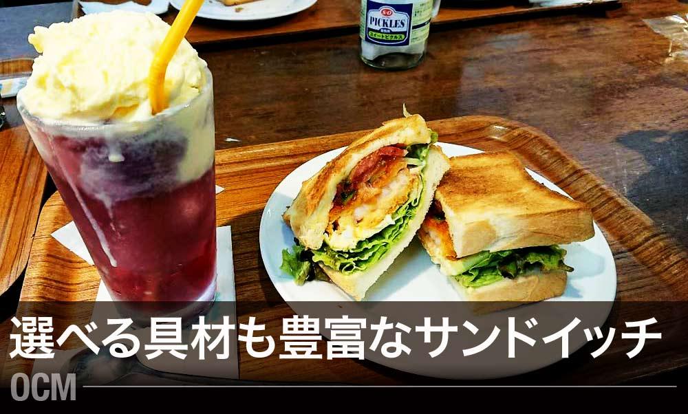 【OCM】具材の組み合わせは果てしないサンドイッチ専門店