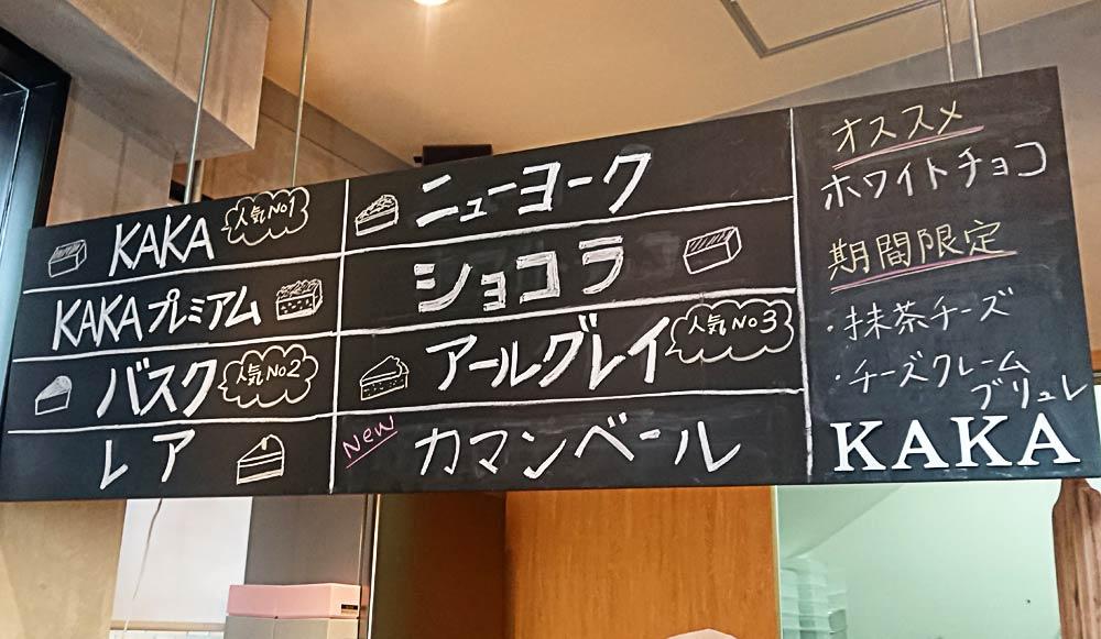 いろいろ種類の「チーズケーキ」