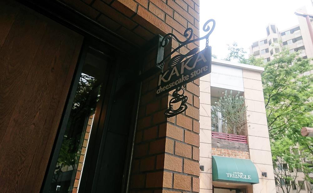 KAKA大名店