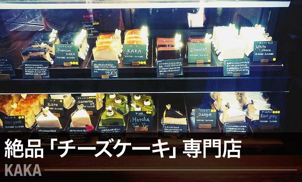 【KAKA(カカ)】堪らなく美味しい絶品チーズケーキ