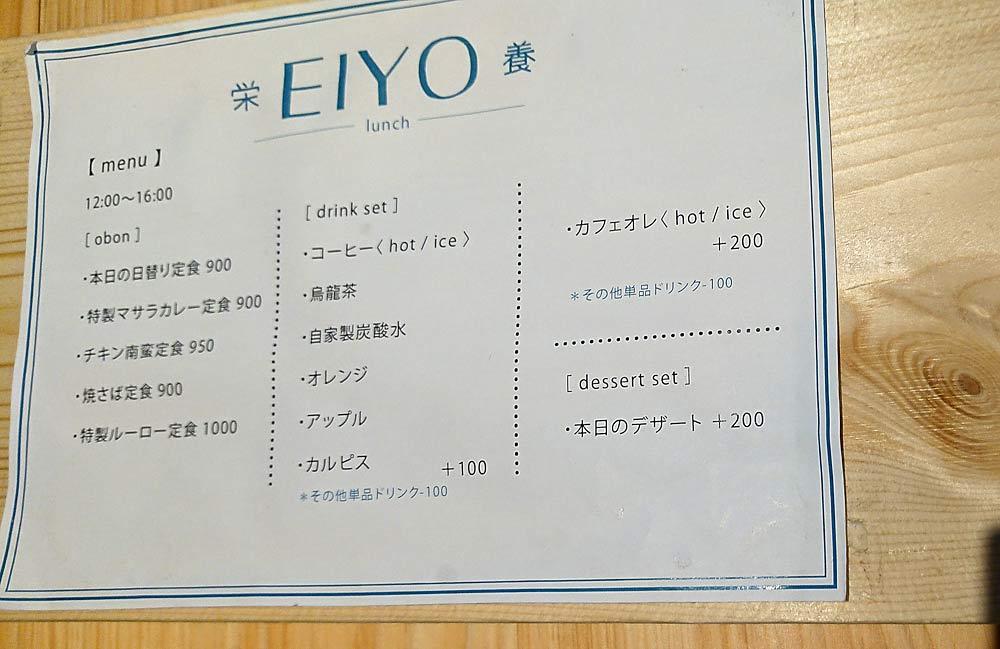 eiyoのメニュー