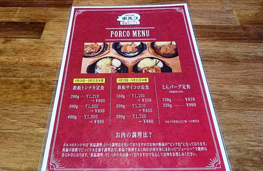 ランチメニューで「鉄板トンテキ定食」「鉄板サイコロ定食」「とんバーグ定食」があります。