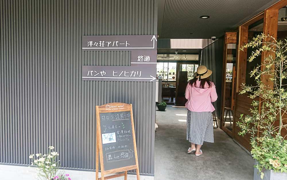 器屋の「悠遊」というお店、上には「洋々荘アパート」