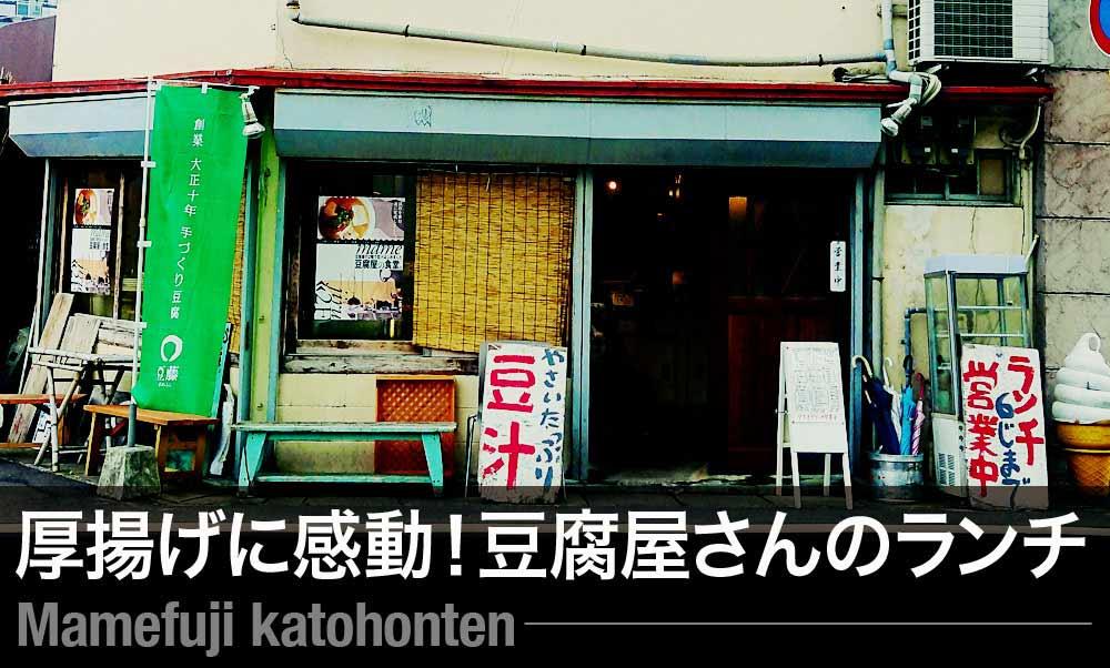 福岡平尾【豆藤 加藤本店】