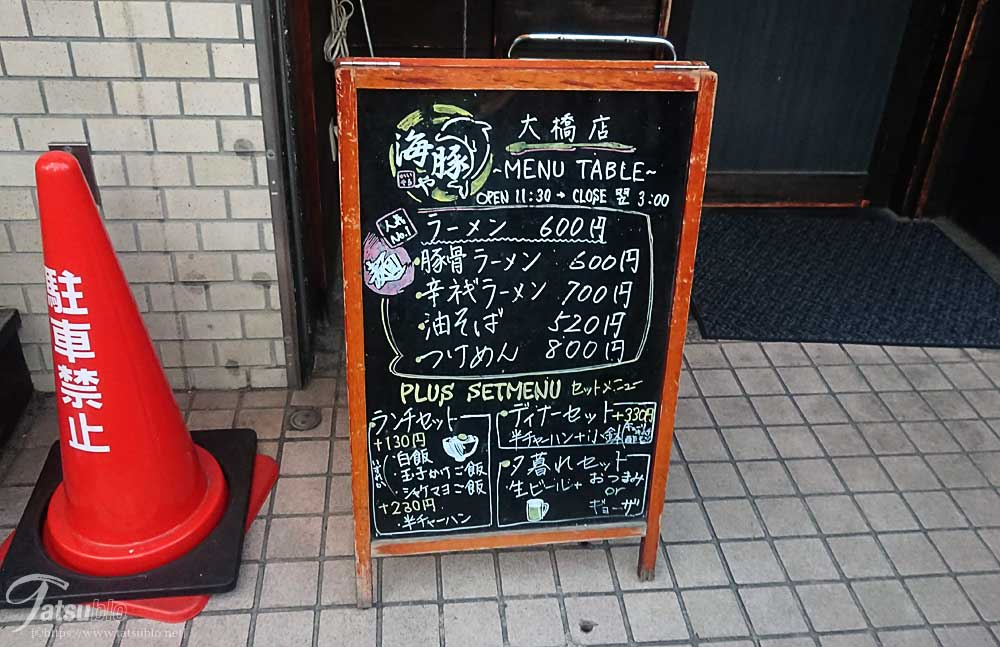 小さく立てられた黒板