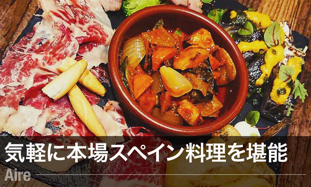 【Aire(アイレ)】本場スペイン料理を気軽に堪能