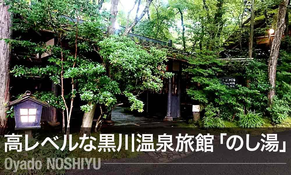高レベルな旅館黒川温泉【お宿 のし湯】