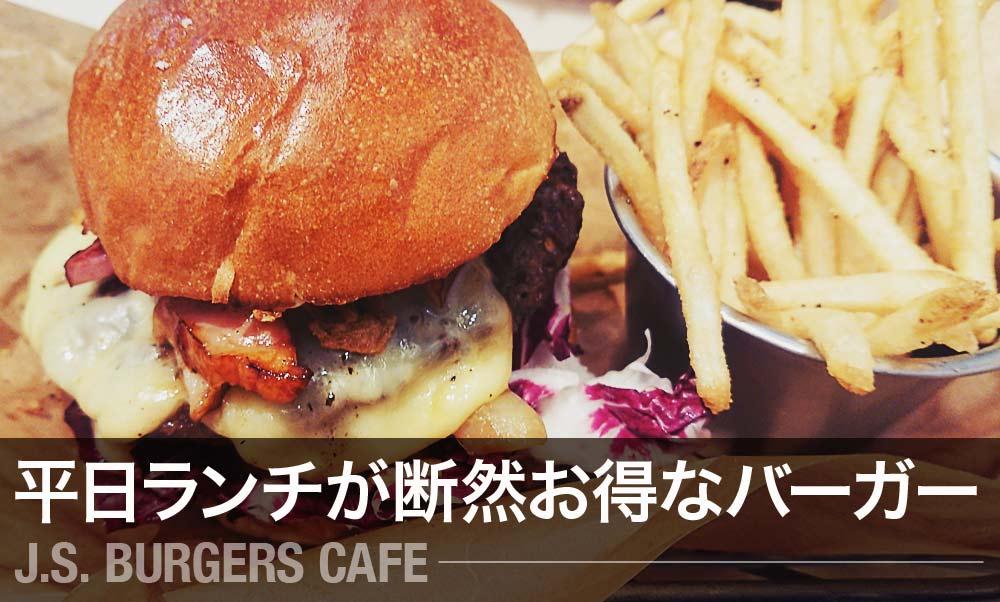 マークイズ福岡にある【J.S. BURGERS CAFE 福岡】