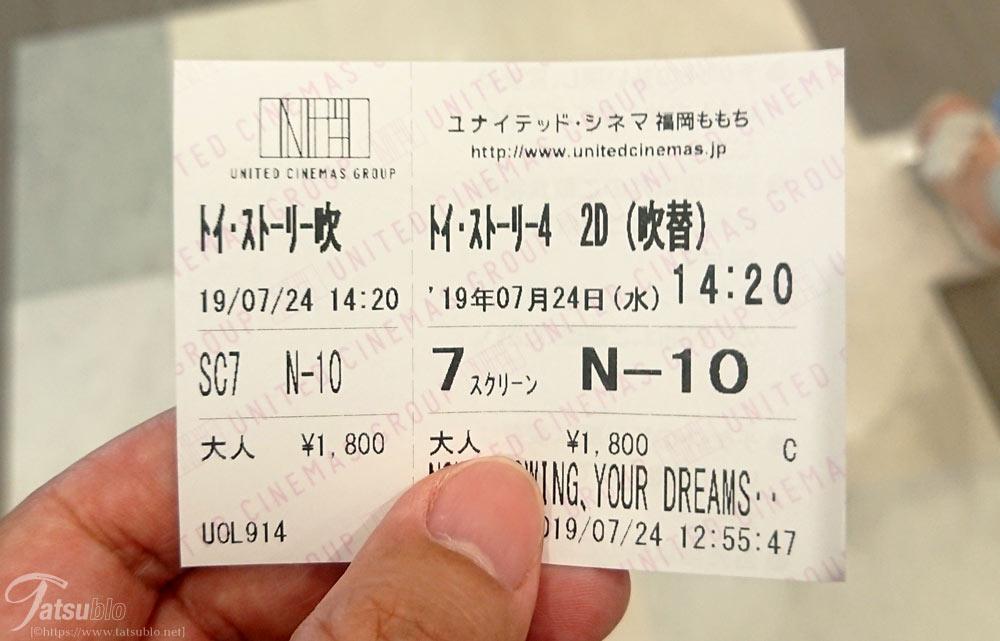 当日の映画のチケットの半券を見せる
