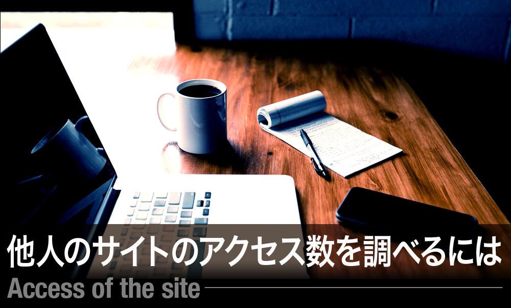 他人のブログのアクセス数を無料で知る