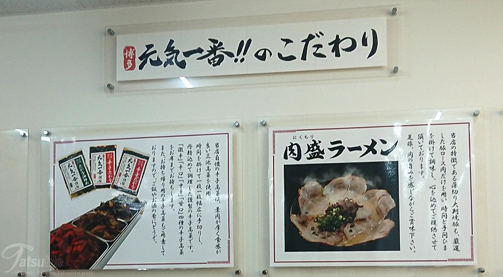 壁には当店のこだわりとして、「高菜」と「肉盛りラーメン」が紹介