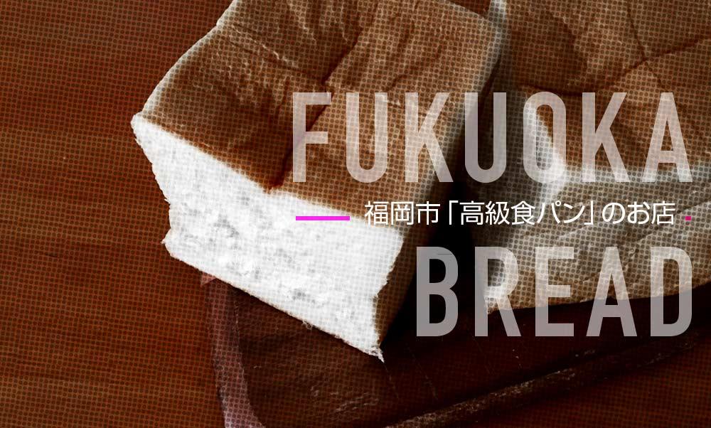 福岡でも続々出店、人気の「高級食パン」