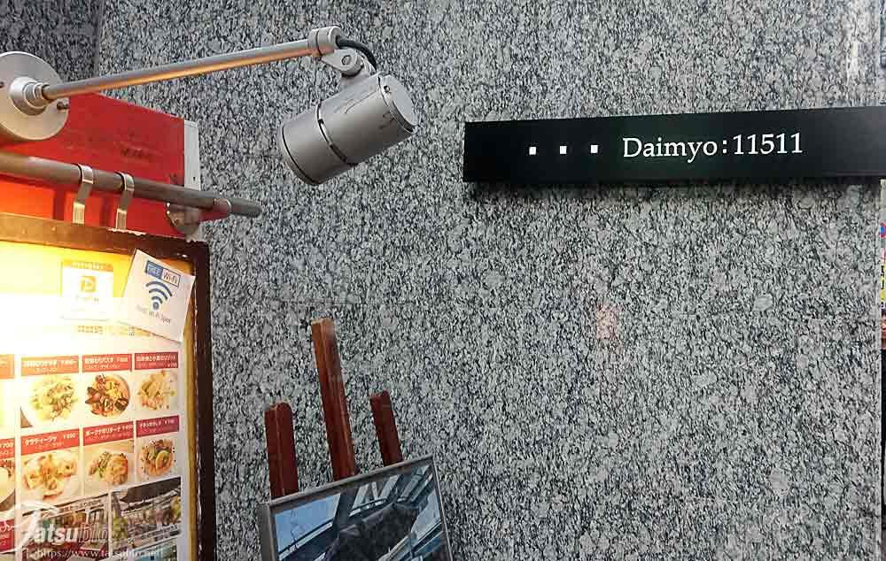 「Daimyo11511」というビル