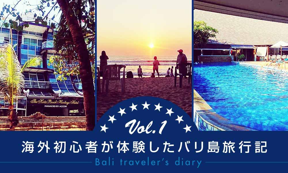 初心者が体験した4泊6日【バリ島】旅行記