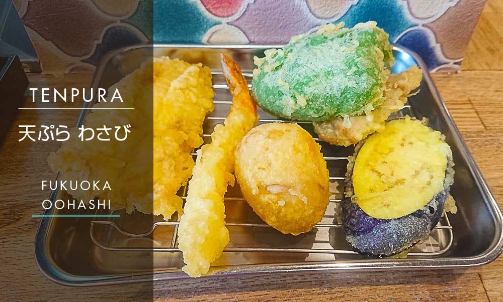 【天ぷら わさび】 大橋で頂く揚げたての天ぷら
