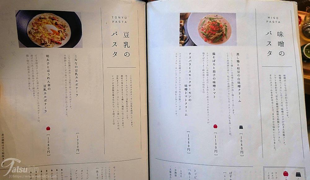 味噌のパスタ